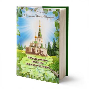 «Невыдуманные рассказы сельского батюшки»