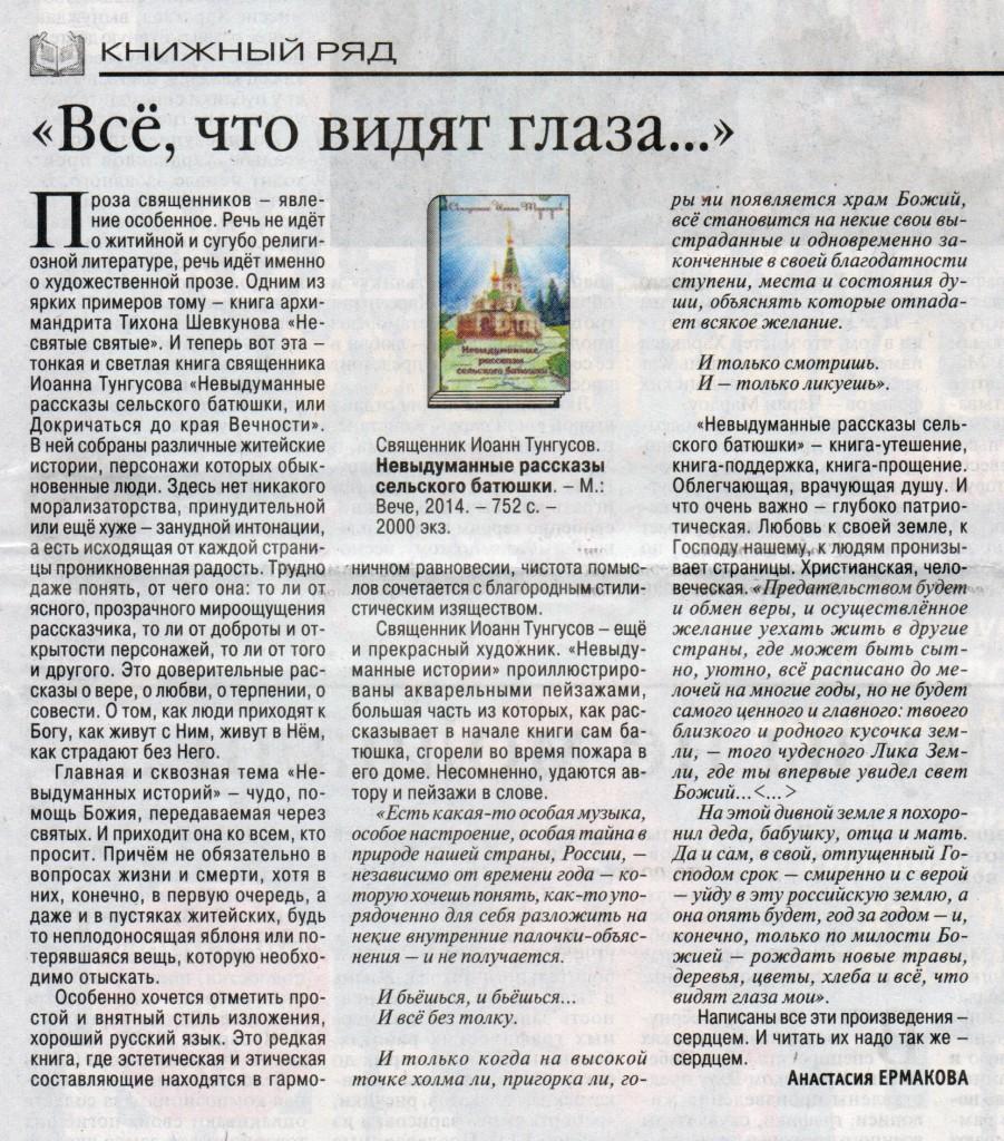 Рецензия в Литературной газете