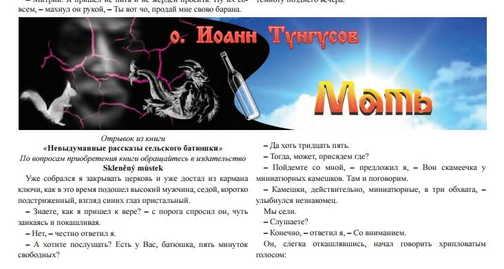 ChesskayaZvezda8.pdf - Google Chrome